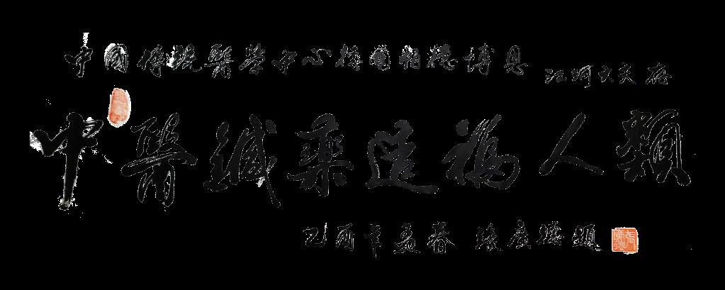 Chinesische Kalligraphie: Traditionelle Chinesische Medizin kommt der Menschheit zugute